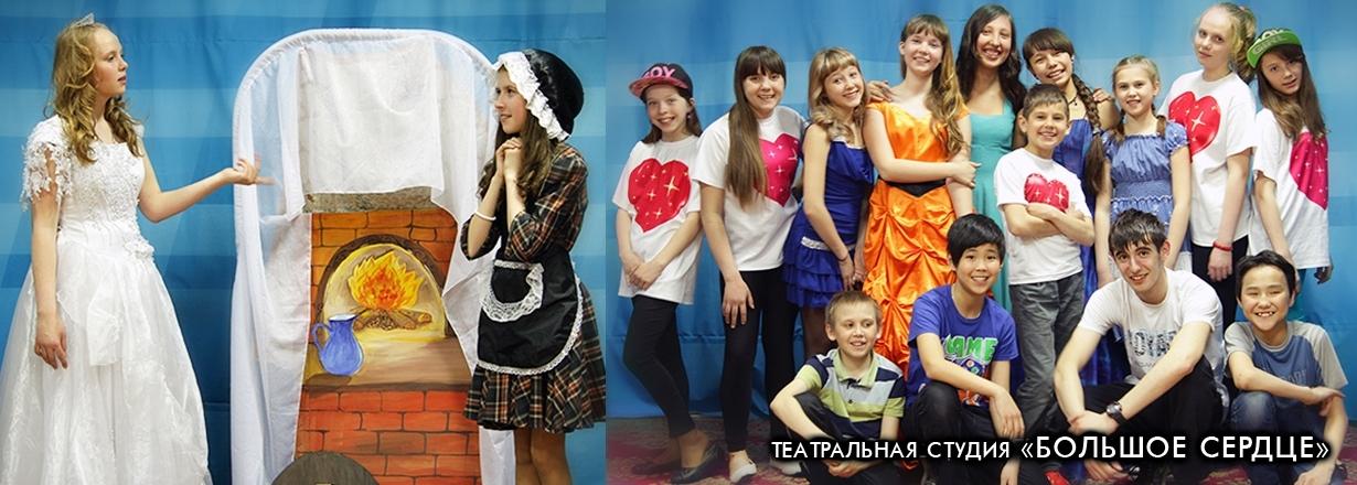 sections/teatralnaya-studiya-schastlivoe-detstvo.html